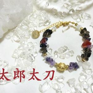 <太郎太刀イメージ> 天然石ブレスレット