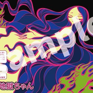 地獄美少女擬人化イラスト集「奈落ちゃん's Eight」