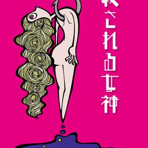 神話モチーフイラスト集「殺される女神」