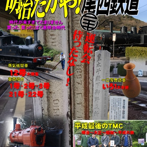 明治だがや!尾西鉄道(ガントレットvol.7)