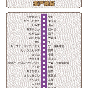 駅ノ名 瀬戸線編