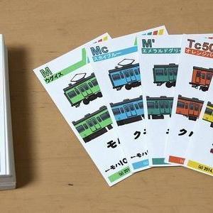 103系カード麻雀