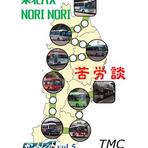 東北バス NORI NORI 苦労談(ガントレットvol.5)