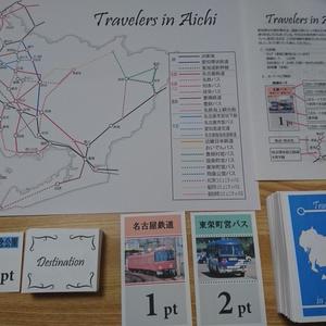 Travelers in AICHI(受注生産)