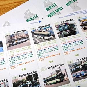 東北バス NORI NORI(受注生産)