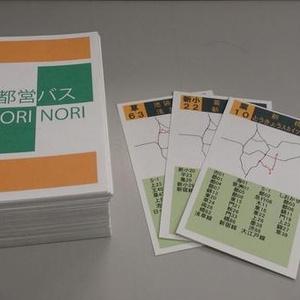 都営バス NORI NORI(受注生産)