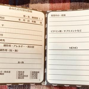おくすり手帳(ときねこスイーツ)