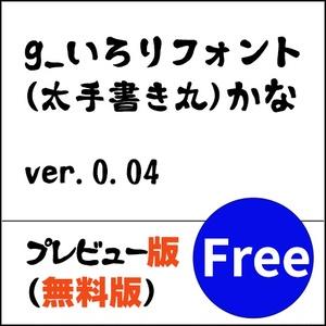 g_いろりフォント(太手書き丸) かな(無料版)