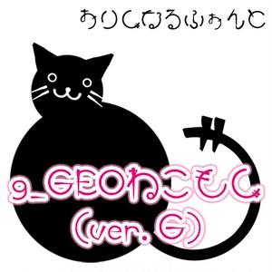 g_GEOねこもじ(有料版/無料お試し版)