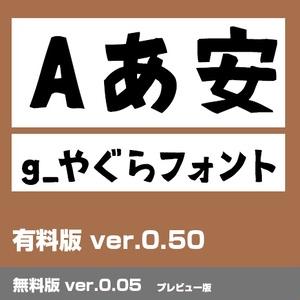 g_やぐらフォント-(有料版/無料プレビュー版)