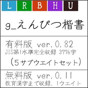 g_えんぴつ楷書(有料版/無料教漢版)