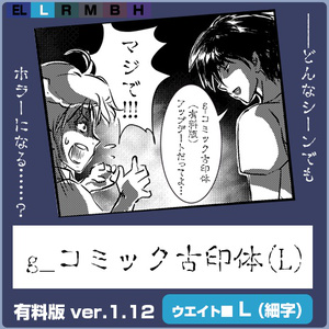 g_コミック古印体-有料版 ver1.12 L(細字)