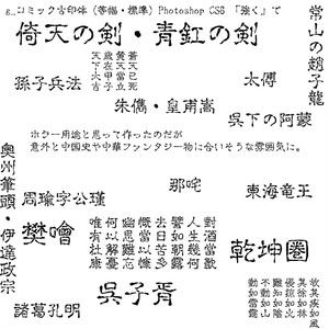 g_コミック古印体-有料版 ver1.12 R(標準)