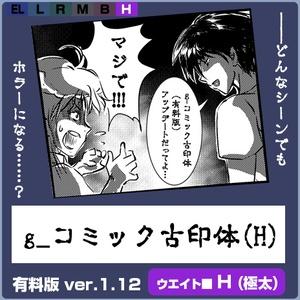 g_コミック古印体-t有料版 ver1.12 H(極太)