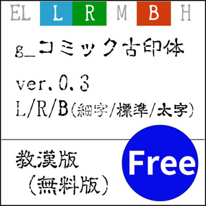 g_コミック古印体-教漢版 L/R/B(細字/標準/太字)