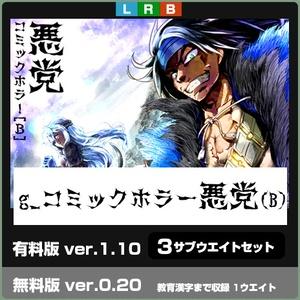 g_コミックホラー悪党(B)-(有料版/無料教漢版)