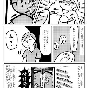【pdf版】はろー!うちのこ!【無痛分娩ルポ】