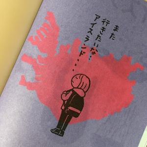 【紙版】アイアイアイスランド