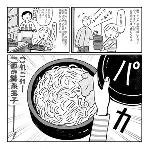 【pdf版】おいしいごはん(ほぼ京都)【pdf版】
