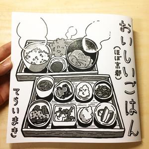 【紙版】おいしいごはん(ほぼ京都)【紙版】
