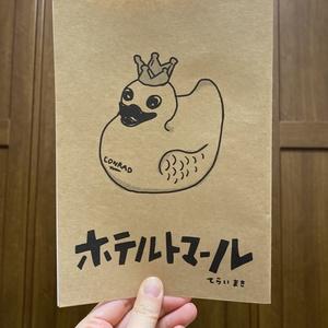 【紙版】ホテルトマール