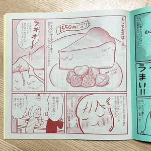 【紙版】おいしいオヤツ@京都【紙版】