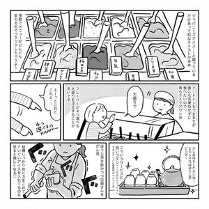 【pdf版】おいしいオヤツ@京都【pdf版】