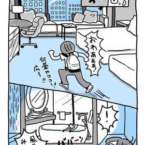 【pdfダウンロード版】ホテルトマール