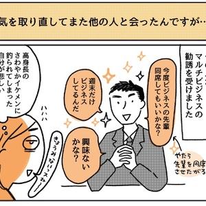 【pdfダウンロード版】結婚活動