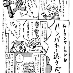 【pdfダウンロード版】moi