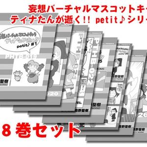 『妄想バーチャルマスコットキャラ ティナたんが逝く!! petit♪』①~⑧巻セット