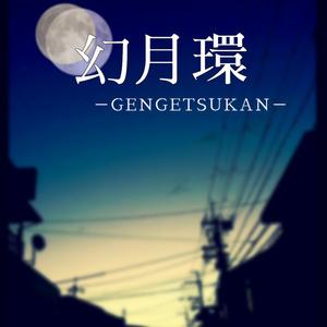 【CoCタイマンシナリオ】幻月環