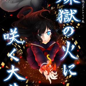 【CoCシナリオ】煉獄の火に咲く大花
