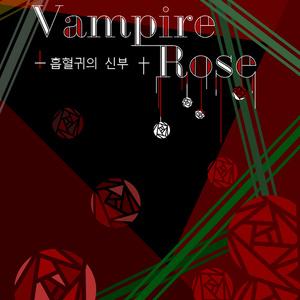 【CoC】Vampire Rose - 흡혈귀의 신부 -