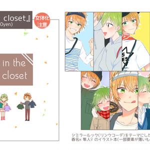 in the closet【エムマス/春隼♀】