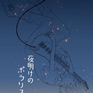 夜明けのポラリス【SideM/秋山兄弟】