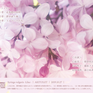 Syringa vulgaris -Lilac-
