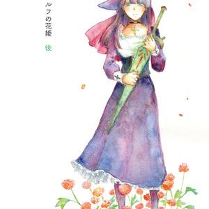 シルフの花姫 後 (電子版)