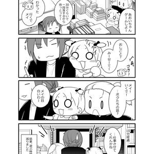 めいことボドゲ 3