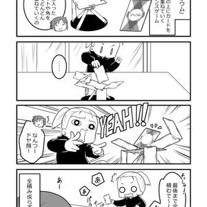 めいことボドゲ 2