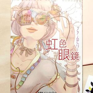 ポストカードブック「虹色眼鏡」