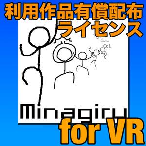 みwなwぎwっwてwきwた(篠笛禁断症状L5)/しましまP - VR用 二次利用作品有償配布対応ライセンス