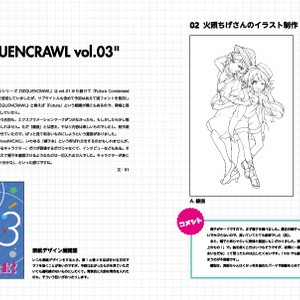 SEQUENCRAWL vol.03 - LAST FANFARE! -