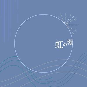 Long Time, Long Gone + 虹の環 / SENTIVE