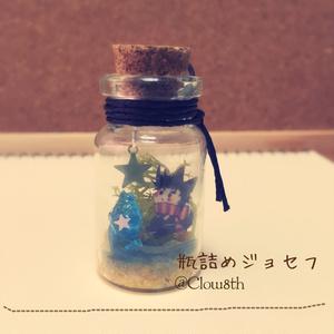 【JOJO】ジョセフ・ジョースターの瓶詰め【手作り】