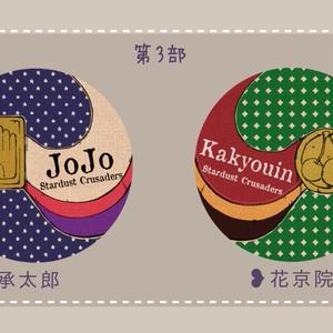 【JOJO】布カンバッチ【承太郎・花京院】
