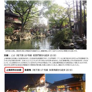 【無料DL】上海:聖地体験のすゝめ(幻想郷フォーラム2019ポスター)