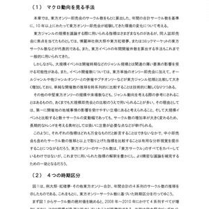 【無料DL】東方イベント10年史[初版]:データで見る東方Project同人誌即売会