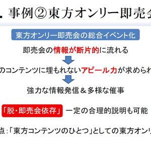 【無料DL】東方界隈考察の視座:「コミュニティ論」再考(幻想郷フォーラム2017プレゼン)