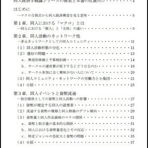 同人経済学概論Ⅲ:同人経済活動のマクロ構造